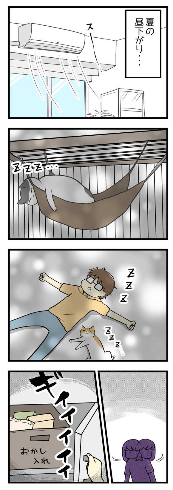 とある夏の昼のこと。猫のヤタさんがハンモックで寝ていて・・・夫のリロさんと猫のナギが一緒に寝ていて・・・エアコンの効いた部屋で静かな昼下がり。そんな中私はこっそりお菓子の入った棚をあけて