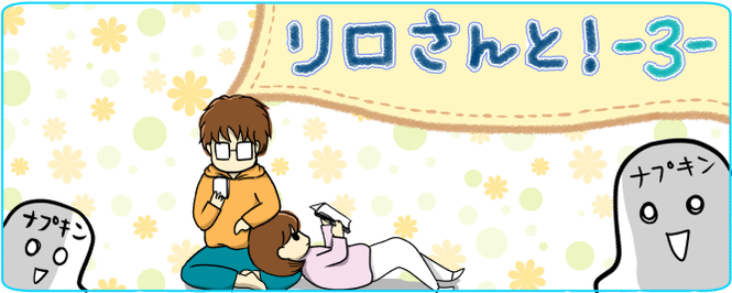 目次(リロさんと)_3