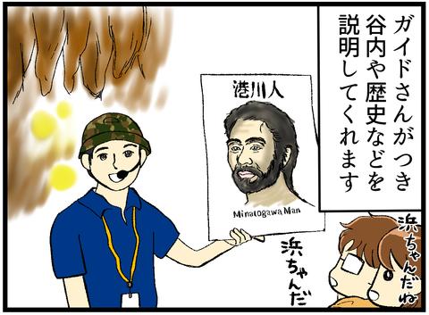 沖縄旅行記4_2