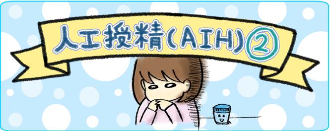 目次(人工授精)_2