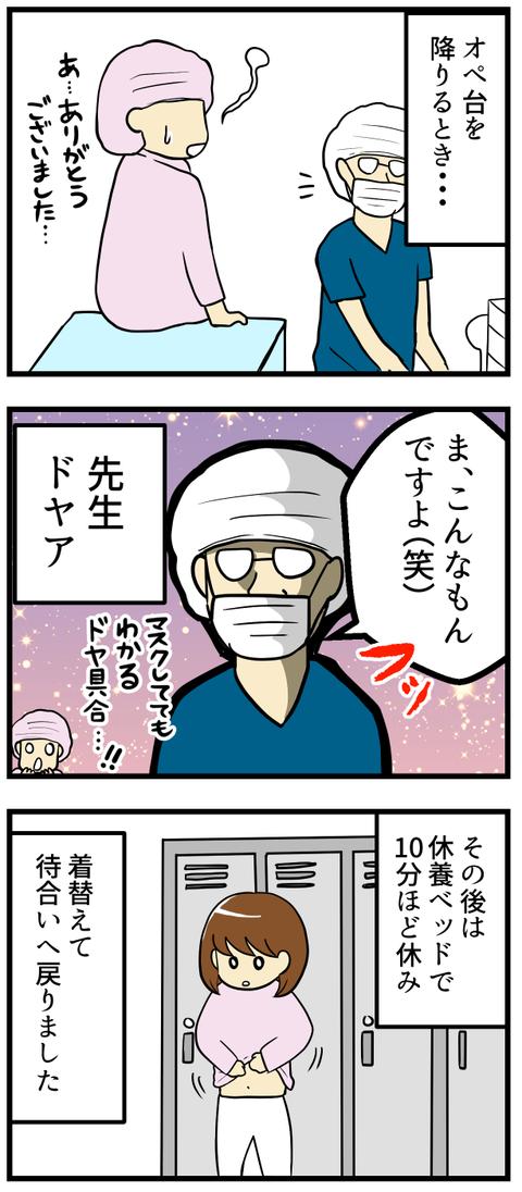 5回目の採卵日_-3-_2
