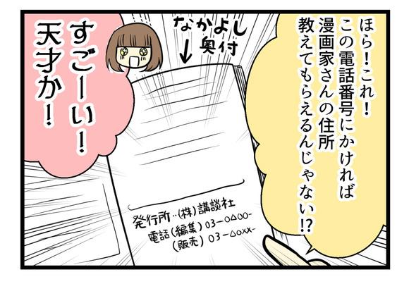 少女漫画好きな小学生が講談社に電話した結果-eye1-