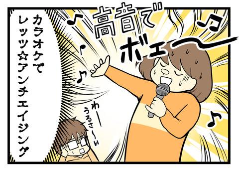 声帯の衰えはコワイ-4