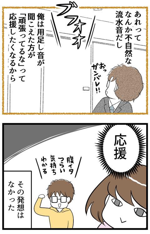 音姫問題_3