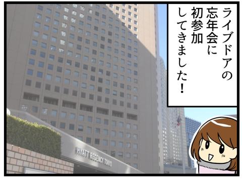 忘年会_1