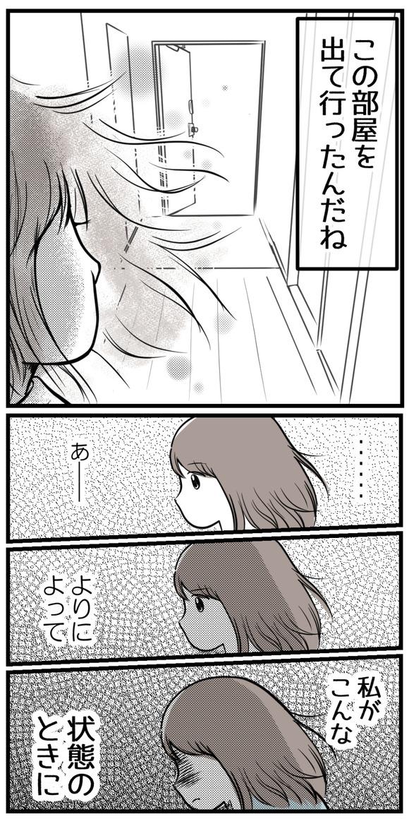 突然のお届け物-4-