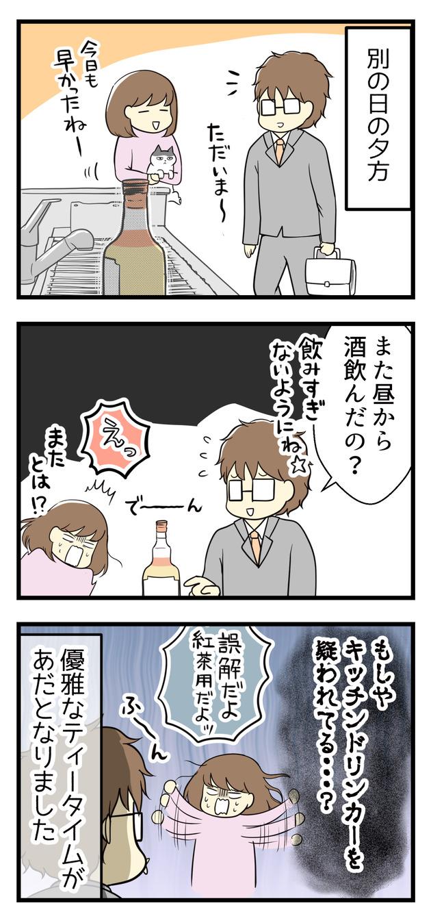 するとキッチンに置いてある桃のリキュールの瓶を何度も目撃した夫リロさんから「また昼からお酒飲んだの?飲みすぎないようにね」と!!もしやキッチンドリンカーを疑われている・・・??誤解!!