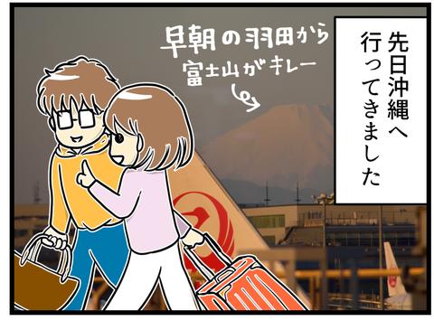 沖縄旅行記2017_1