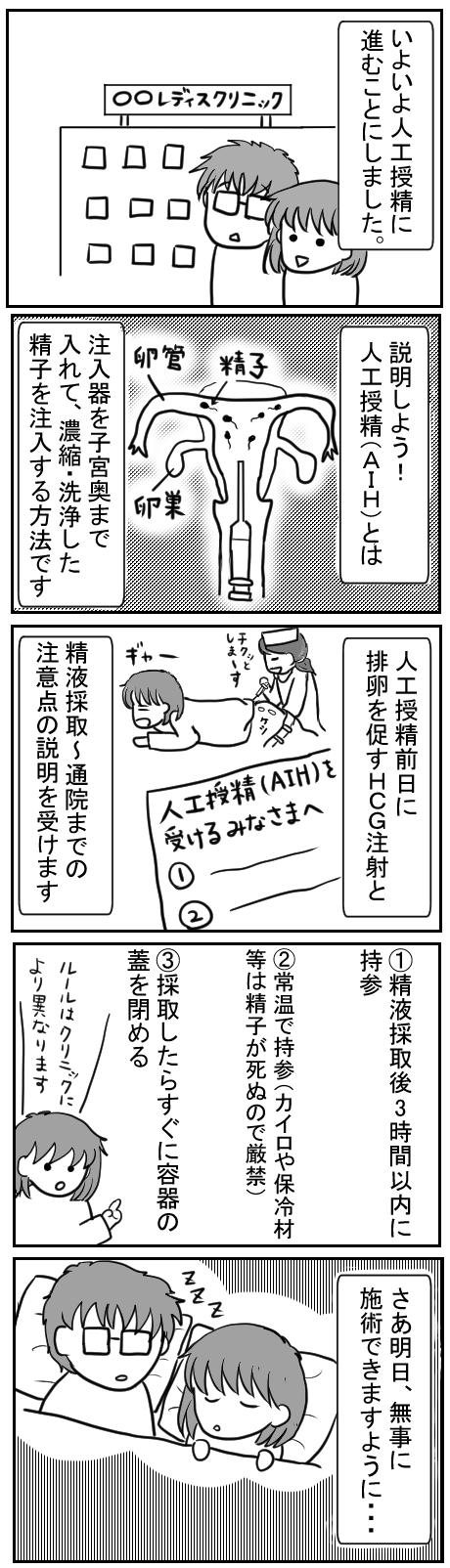 34話初人工授精へ!-1-