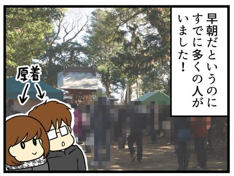 菅原大神に行ってきた_2
