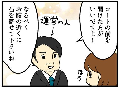 菅原大神に行ってきた_4