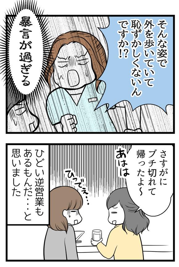 【ビンボーOL編21】同期の逆営業経験談-続き2