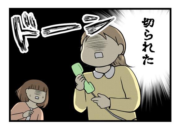少女漫画好きな小学生が講談社に電話した結果-10-
