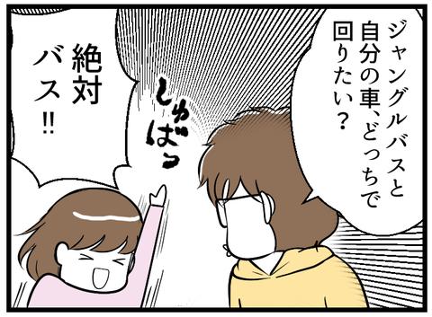 富士サファリパーク2