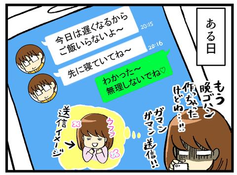 218話 【続】妻の模範解答_1