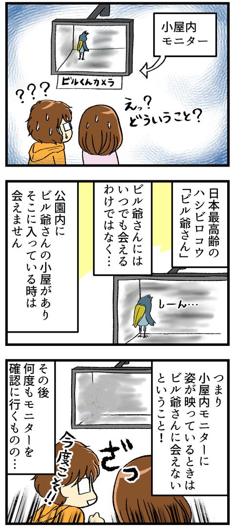 伊豆シャボテン_1_5