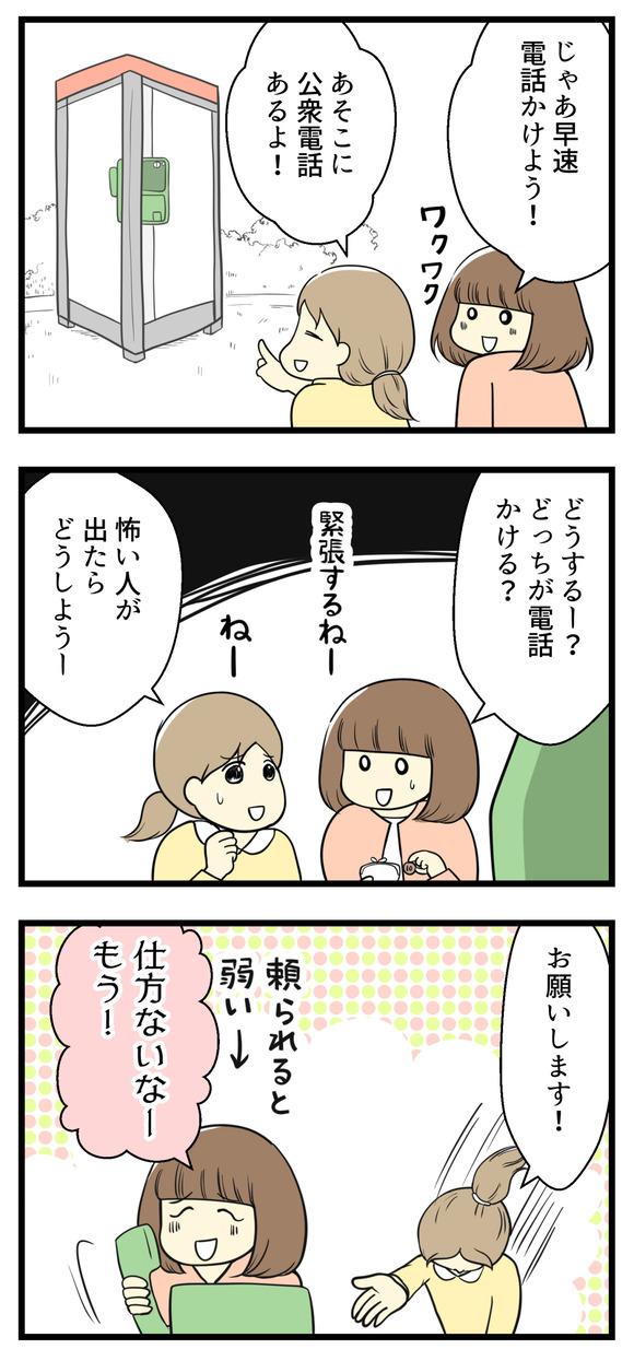 少女漫画好きな小学生が講談社に電話した結果-4-