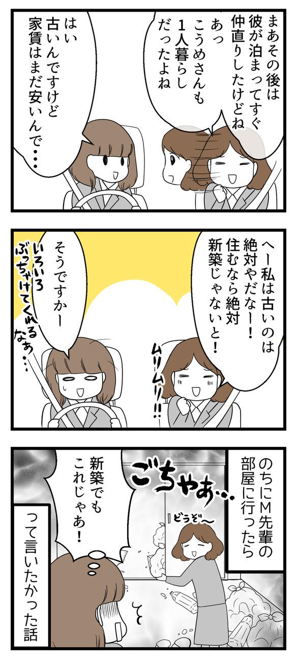 【ビンボーOL編18】会社の先輩Mさん-2-