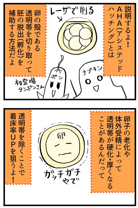 移植日本番~出したくて震える~-END-_6