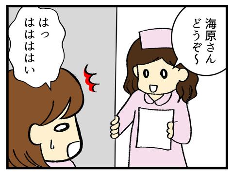 恐怖の判定日-2-_4