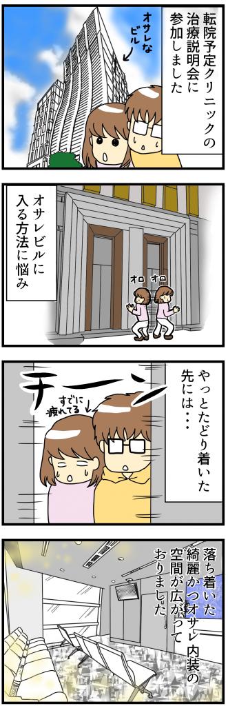 115話転院先治療説明会_1