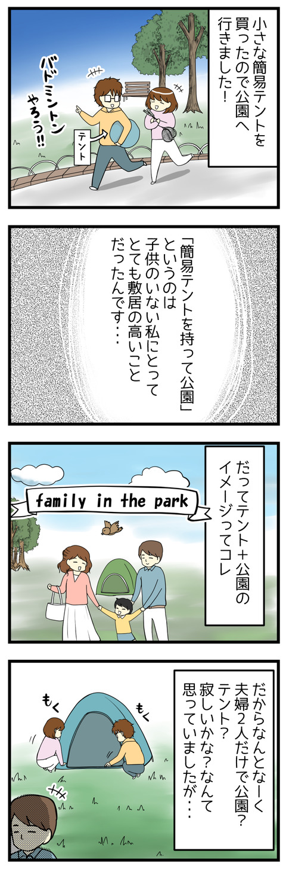 夫婦だけで公園は寂しいかを検証漫画