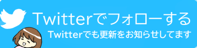 ブログバナー用_Twitterでお知らせボタン