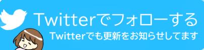 ブログバナー用_Twitterでお知らせボタン