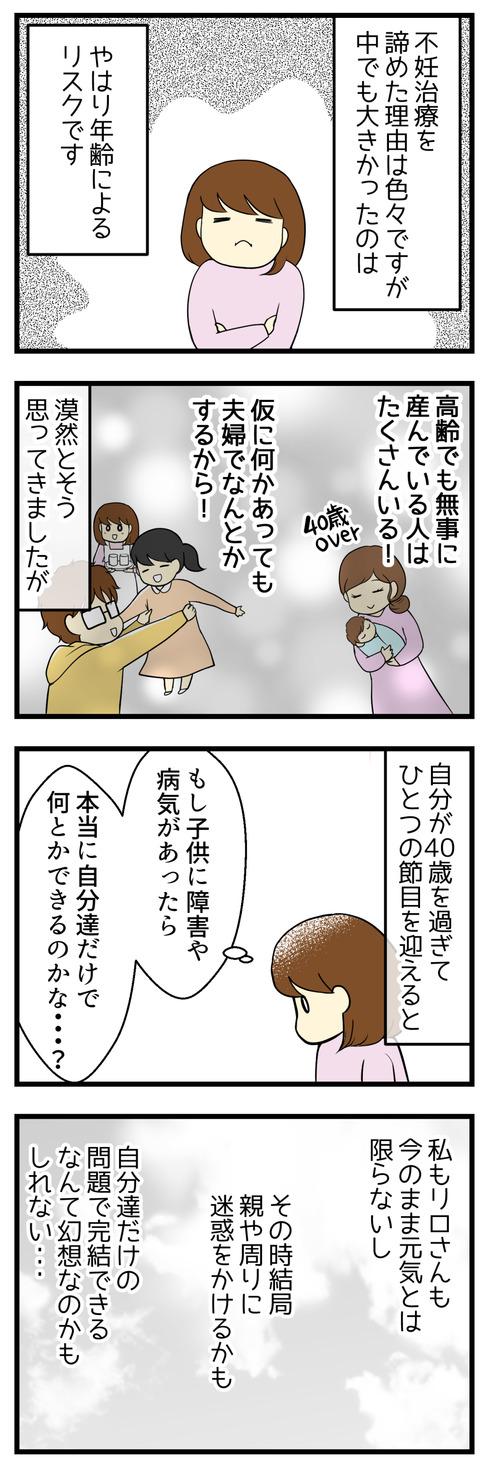 不妊治療のやめどき漫画