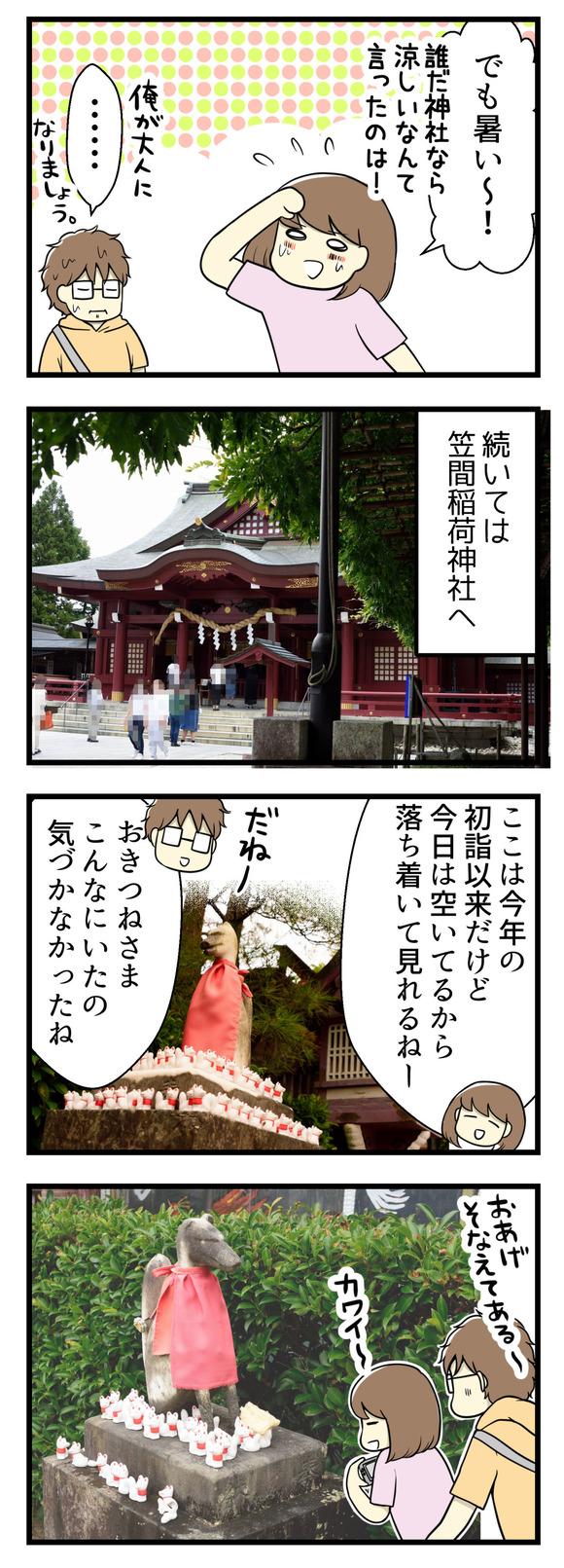 でも神社だろうがなんだろうがやっぱり暑い!続いては笠間稲荷神社へ。初詣以来ですが、ちょっと空いていて色んな個所を落ち着いて見ることができました。おきつねさまが気づかなかったところにもいてカワイイ~!