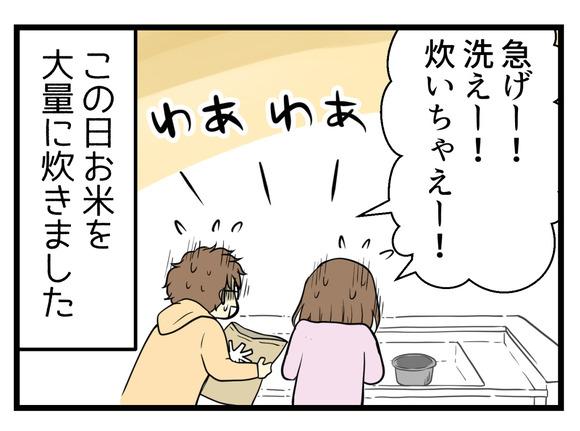 急いで洗って、大丈夫そうなところのお米を大量に炊きました。