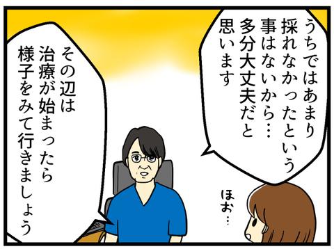 転院先初診日_2