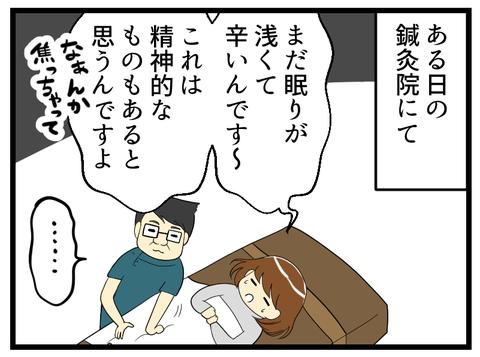 妊活サプリメントでズルをする!?の漫画