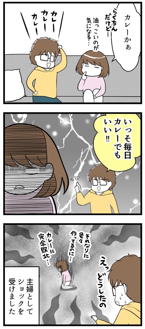カレー愛_2