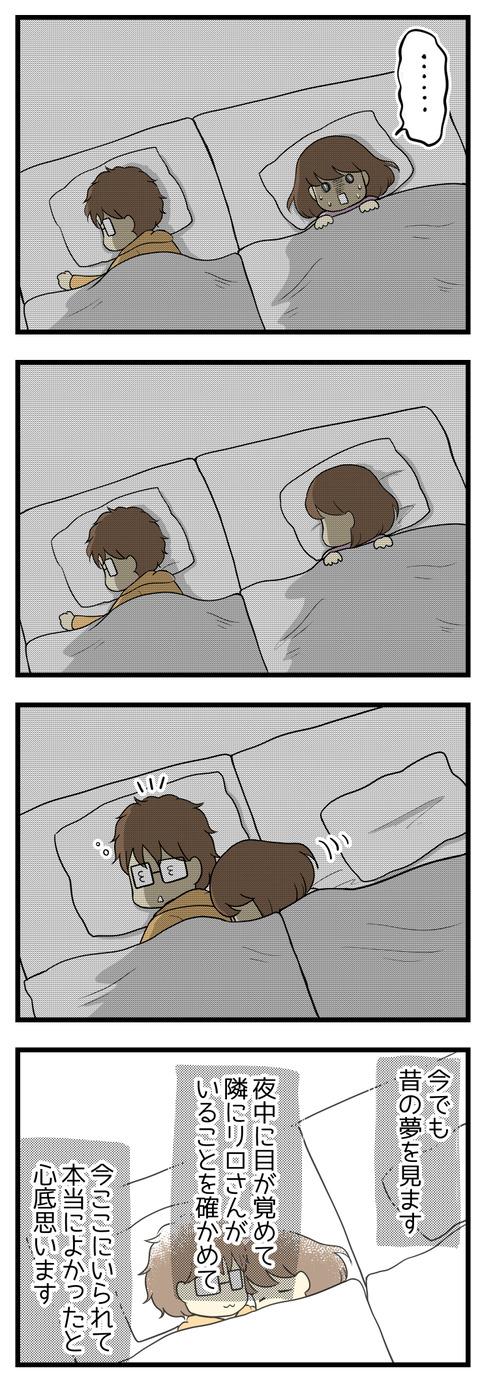 夜中夢から覚めてふと隣で寝る夫の姿を見て安心してまた眠ることができます