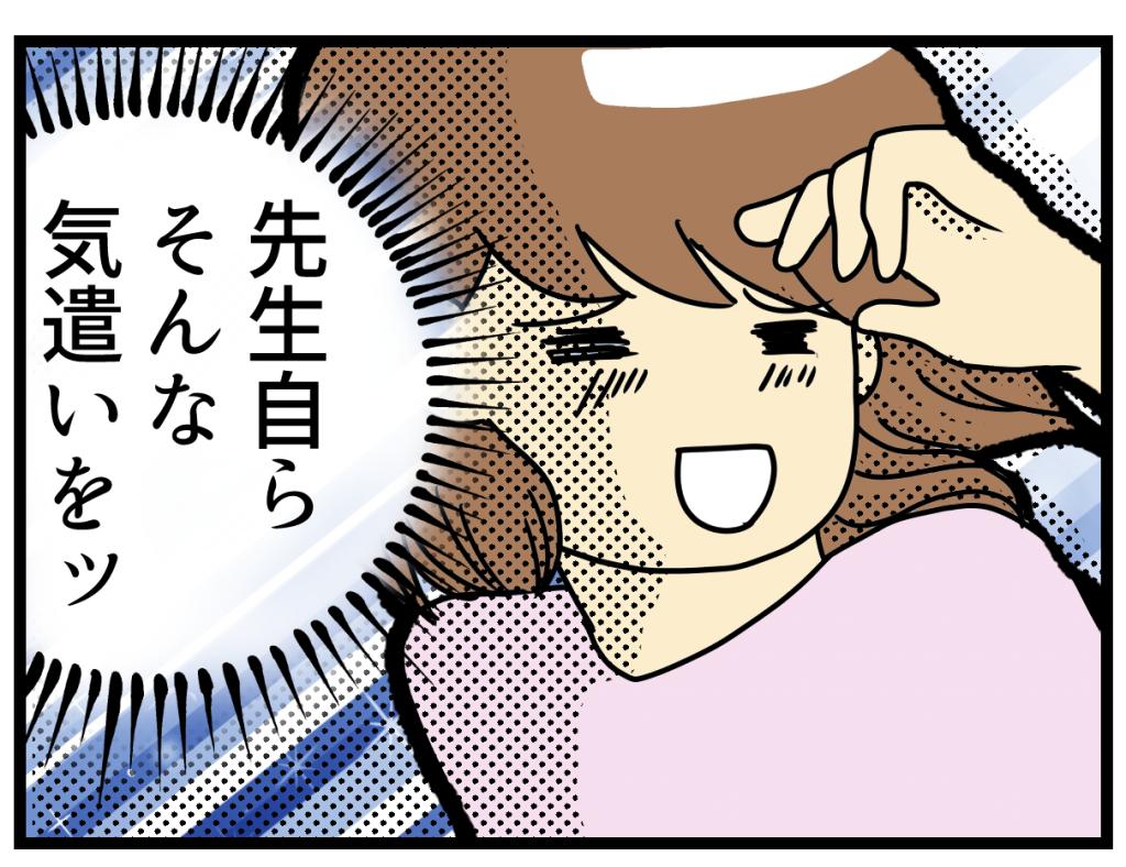 116話転院先初診日_3