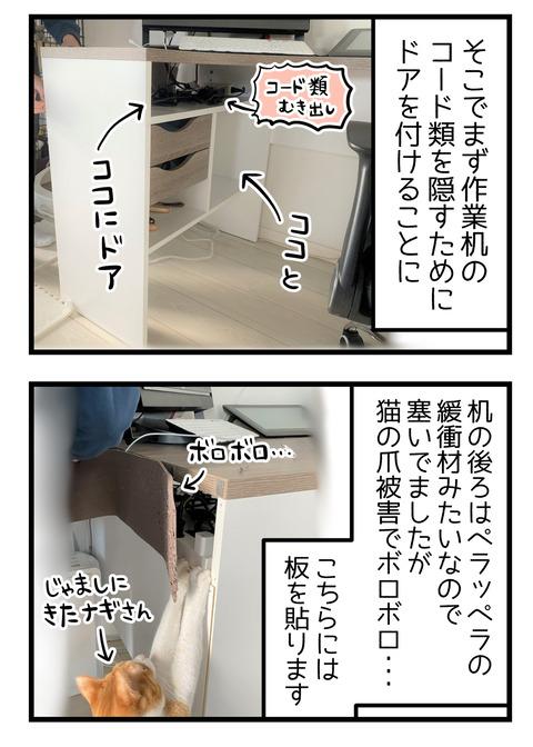 そこで作業机のコード類を隠すためのドアをつけることに。机の後ろには板を張って塞ぎます