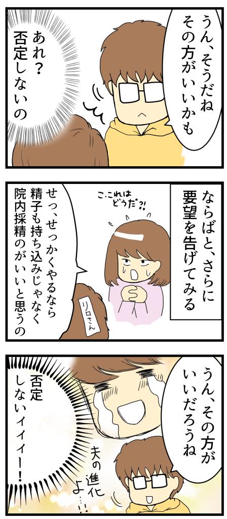 第106話_2