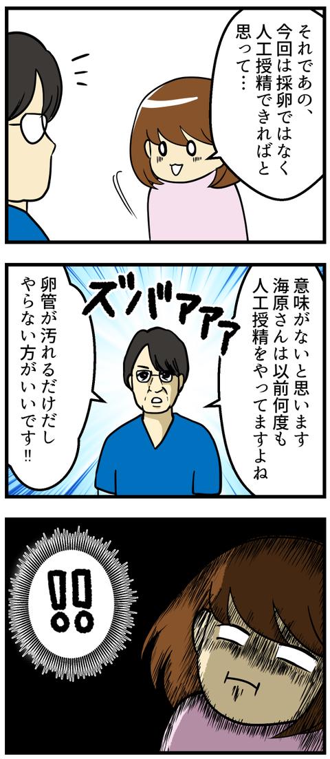 久しぶりのクリニック-1-_3