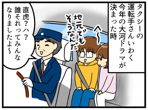 浜松旅行記~直虎ゆかりの地~_3
