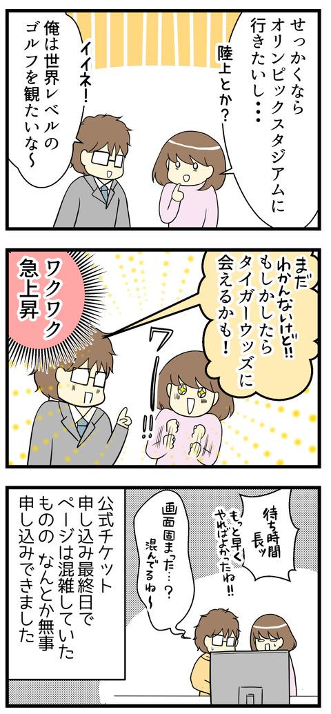 でも日本でオリンピックを開催するなんて、私たちが生きている間ではきっと今回が最後、確かにそうだ!と思う!せっかく行けるならオリンピックスタジアムに行きたいし、夫は世界レベルのゴルフが観たいと。そう!復活したタイガーウッズに会えるかもしれないね!ワクワク!!