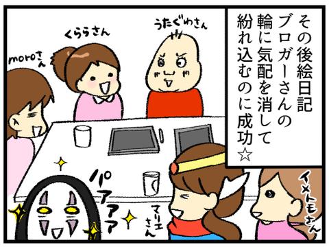 ライブドアブログ交流イベント_5