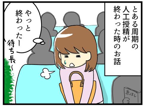 175話 lineコワイ_1