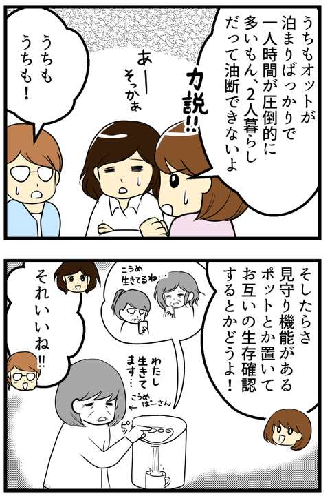 アラフォー女たちの不安_4