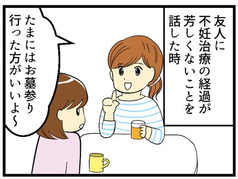不妊治療を母にカミングアウト-1-_2