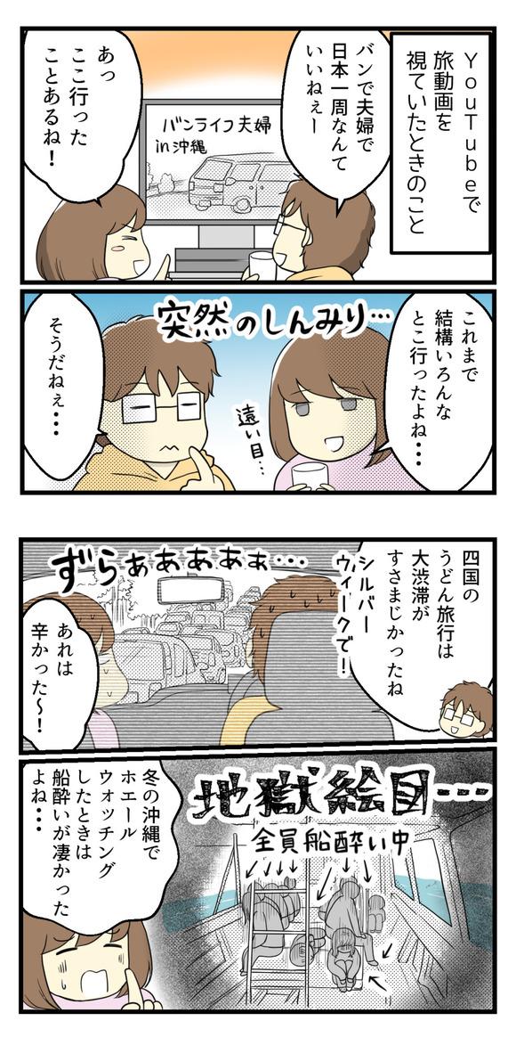 YouTubeで旅動画を観ていたときのことです。夫婦でバン(車)で日本一周をしているチャンネルをみながら夫と話していたら・・・