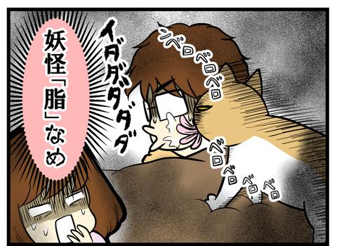 そして夫がこたつで眠りこけていると、顔をしつこくべろべろとなめまくります。その姿は妖怪「脂」なめ