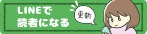 ブログバナー用_新LINEでお知らせボタン
