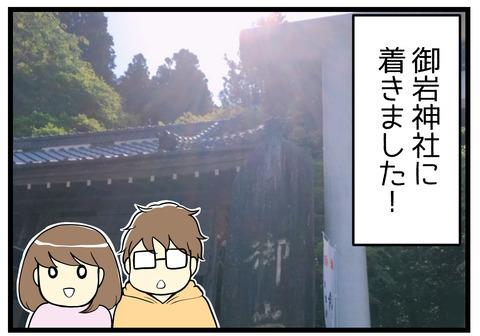御岩神社にて