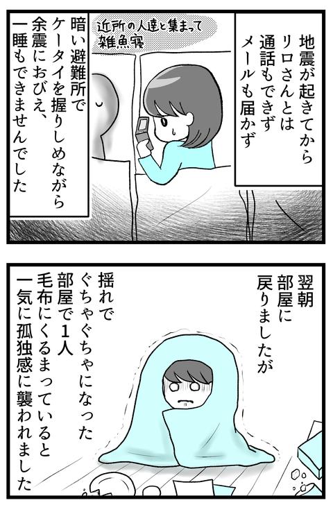 震災の日_2